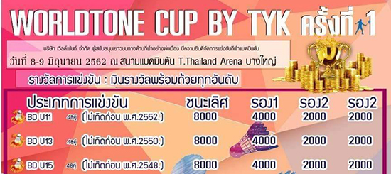 WORLDTONE CUP BY TYK ครั้งที่ 1